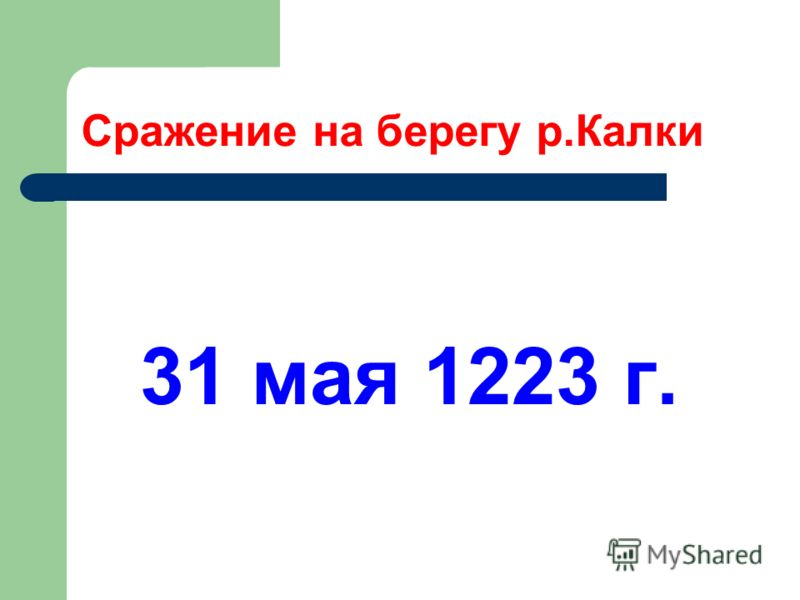 Сражение на берегу р.Калки 31 мая 1223 г.
