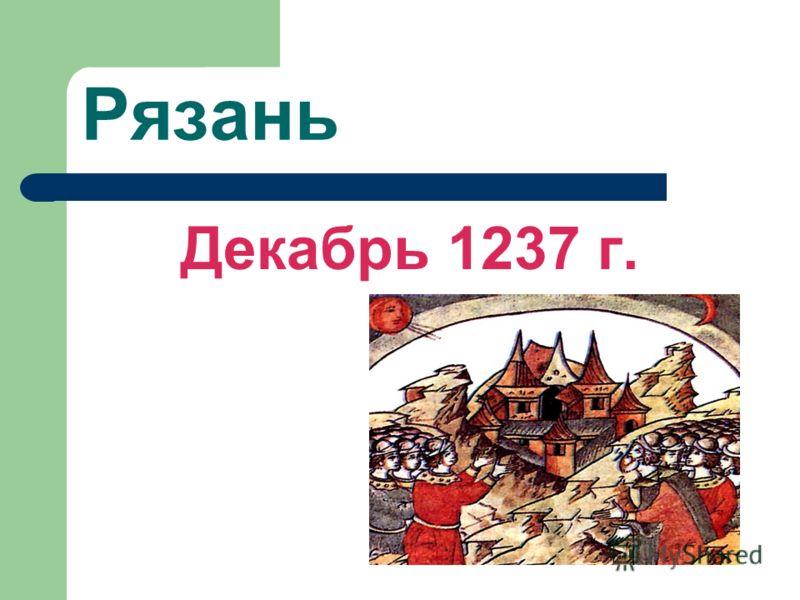 Рязань Декабрь 1237 г.