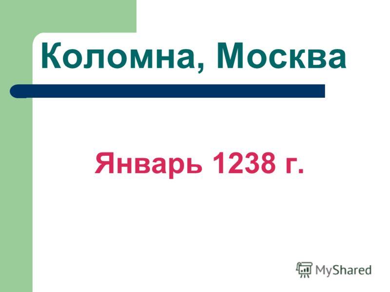 Коломна, Москва Январь 1238 г.