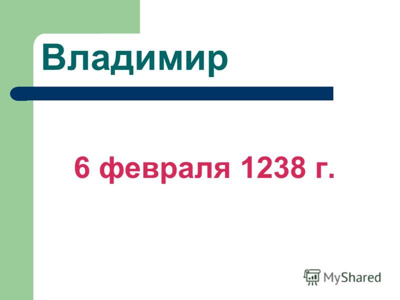 Владимир 6 февраля 1238 г.