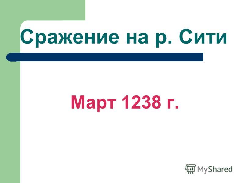 Сражение на р. Сити Март 1238 г.