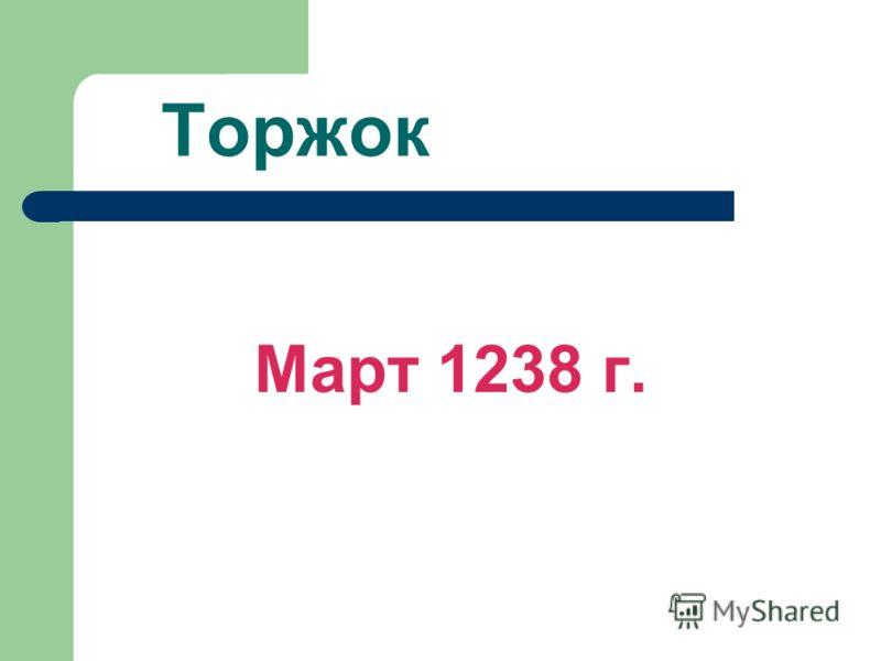 Торжок Март 1238 г.