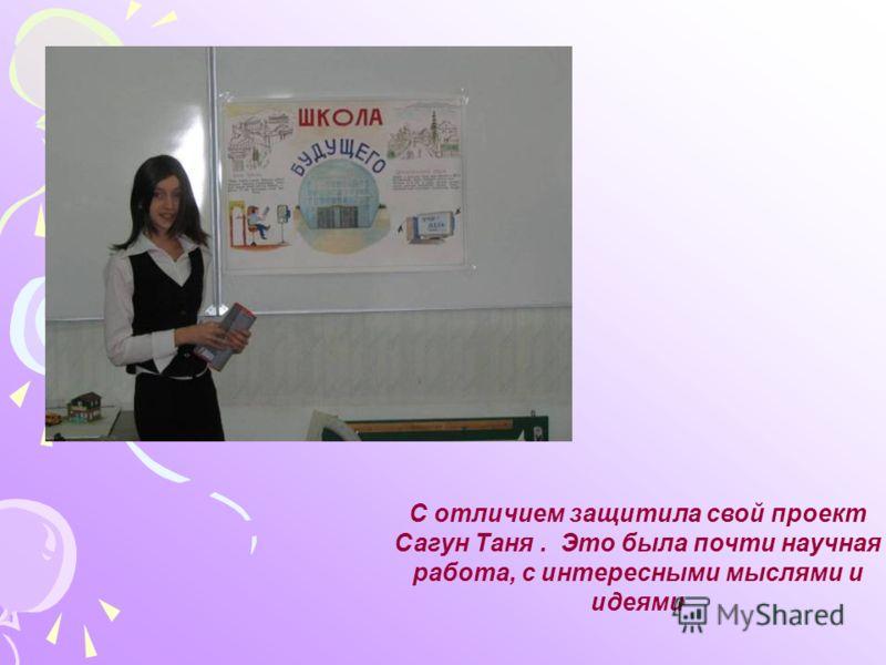 С отличием защитила свой проект Сагун Таня. Это была почти научная работа, с интересными мыслями и идеями