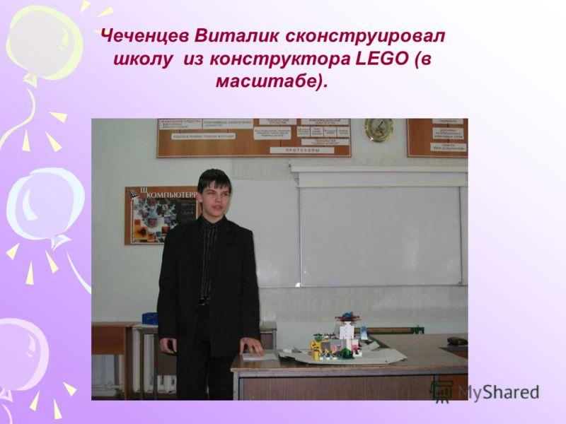 Чеченцев Виталик сконструировал школу из конструктора LEGO (в масштабе).