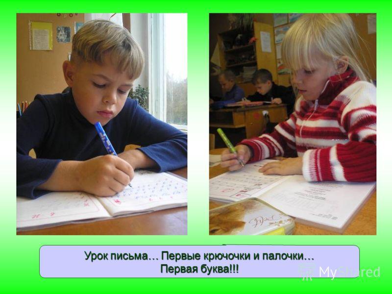 Урок письма… Первые крючочки и палочки… Первая буква!!!