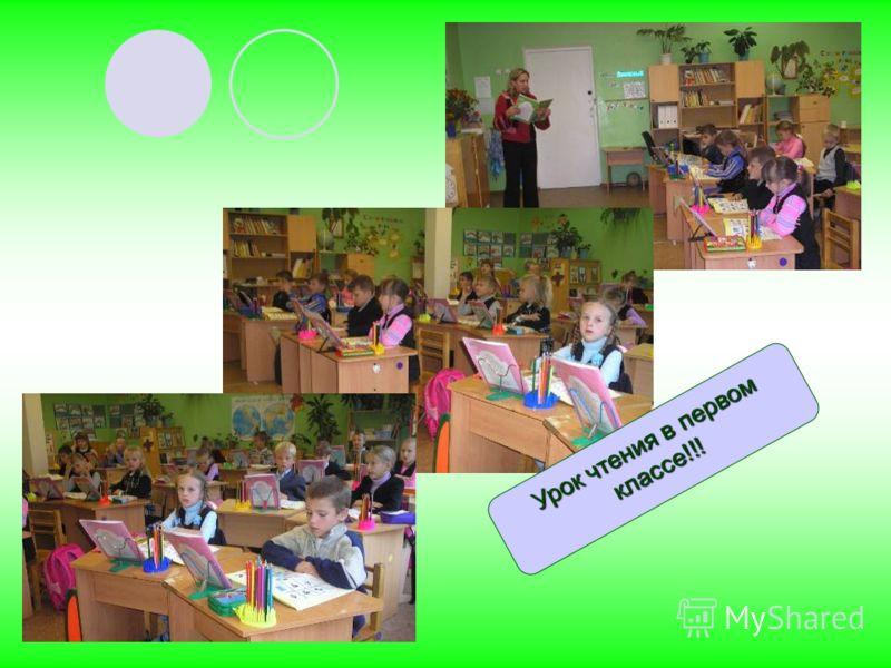 Урок чтения в первом классе!!!
