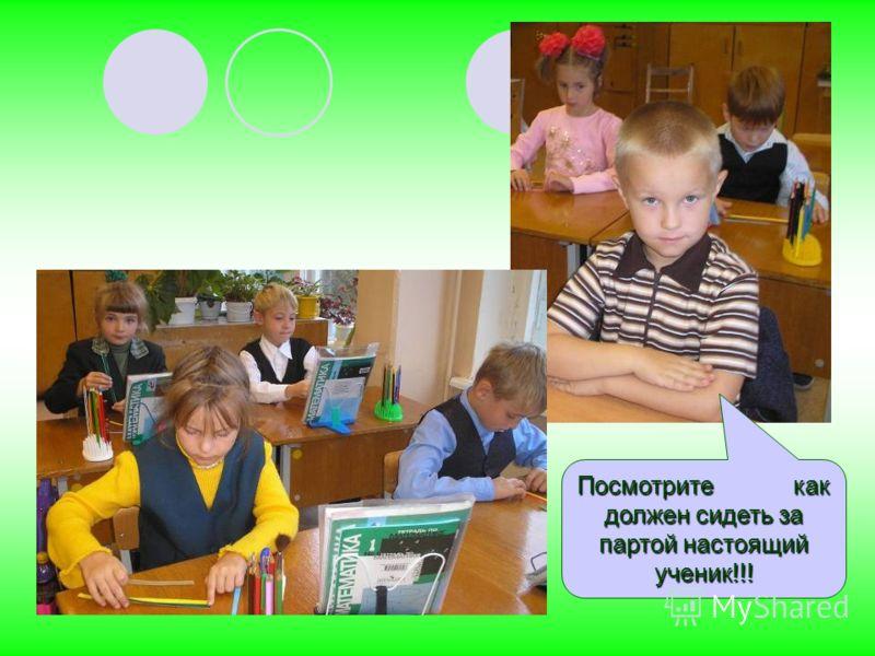 Посмотрите как должен сидеть за партой настоящий ученик!!!