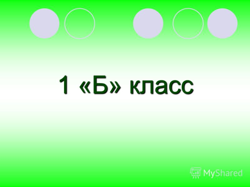 1 «Б» класс