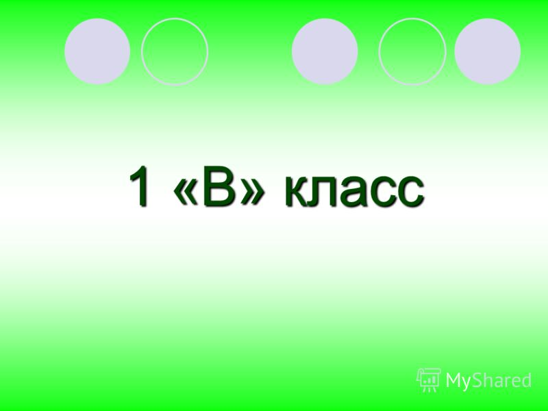 1 «В» класс