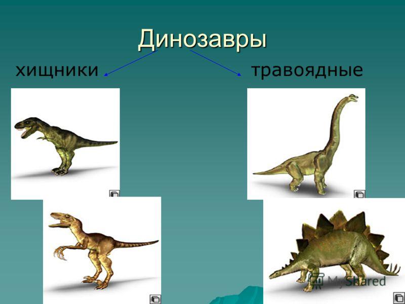 Динозавры хищникитравоядные