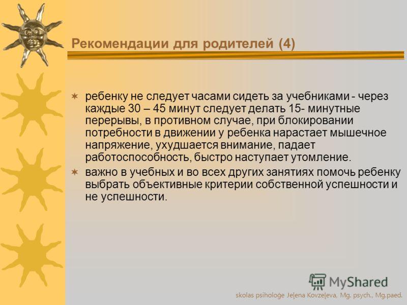 skolas psiholoģe Jeļena Kovzeļeva, Mg. psych., Mg.paed. ребенку не следует часами сидеть за учебниками - через каждые 30 – 45 минут следует делать 15- минутные перерывы, в противном случае, при блокировании потребности в движении у ребенка нарастает
