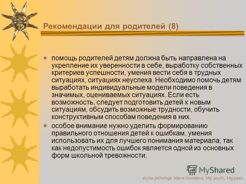skolas psiholoģe Jeļena Kovzeļeva, Mg. psych., Mg.paed. помощь родителей детям должна быть направлена на укрепление их уверенности в себе, выработку собственных критериев успешности, умения вести себя в трудных ситуациях, ситуациях неуспеха. Необходи