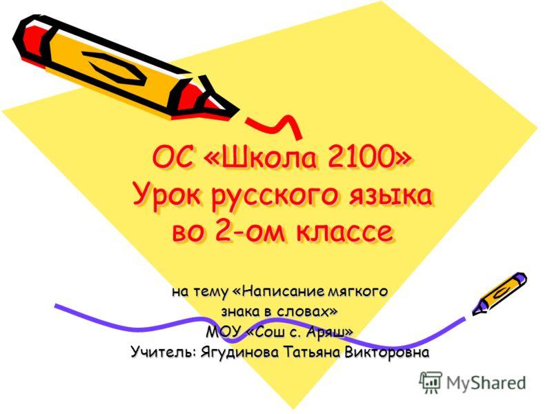 Стихи 3 Класс Программа 2100
