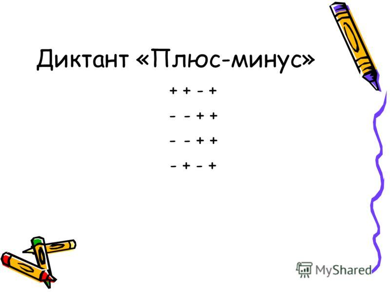 Диктант «Плюс-минус» + + - + -- + + - +