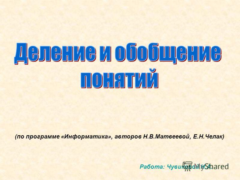 Работа: Чувиковой Н.А. (по программе «Информатика», авторов Н.В.Матвеевой, Е.Н.Челак)
