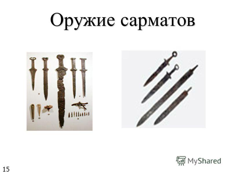 Оружие сарматов Оружие сарматов 15