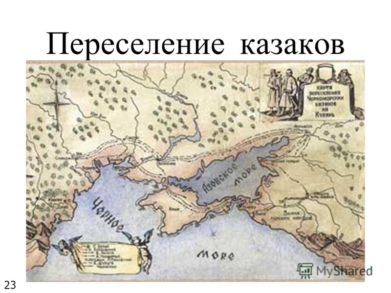 Переселение казаков 23