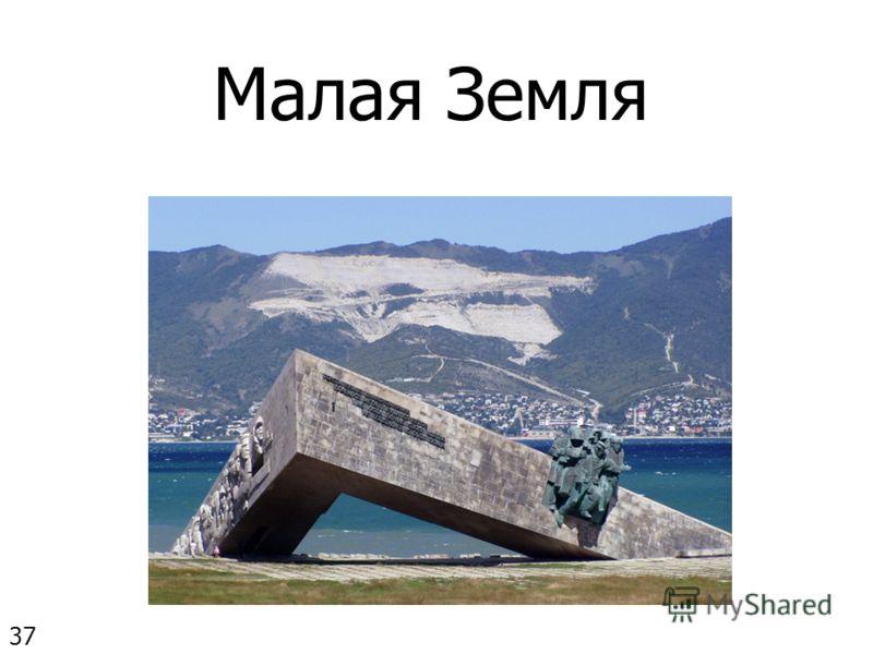 Малая Земля 37