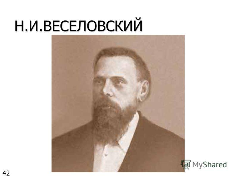 Н.И.ВЕСЕЛОВСКИЙ 42