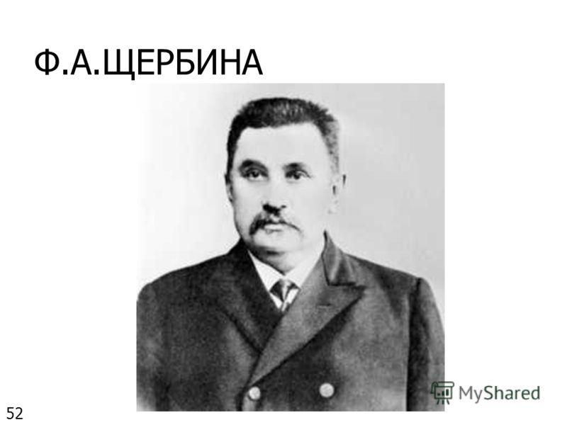 Ф.А.ЩЕРБИНА 52