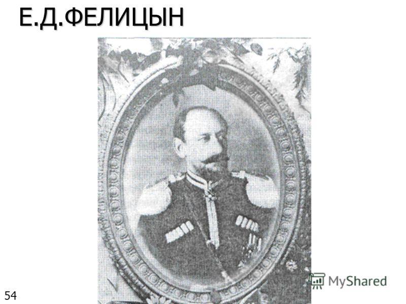 Е.Д.ФЕЛИЦЫН 54