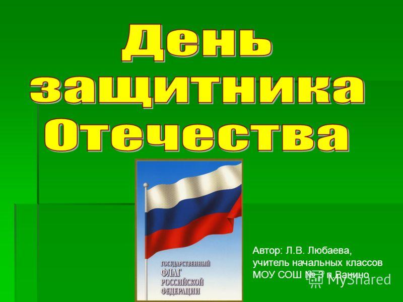 Автор: Л.В. Любаева, учитель начальных классов МОУ СОШ 3 п.Ванино