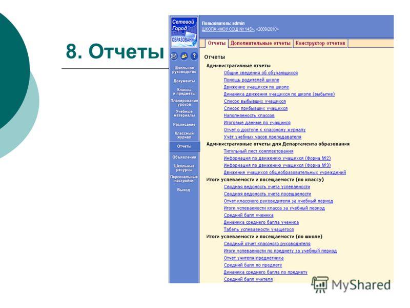 8. Отчеты