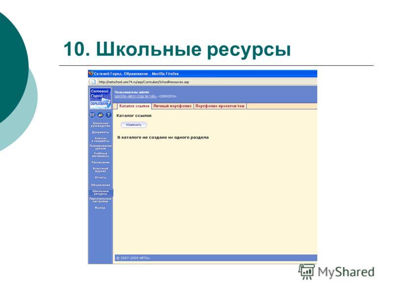 10. Школьные ресурсы