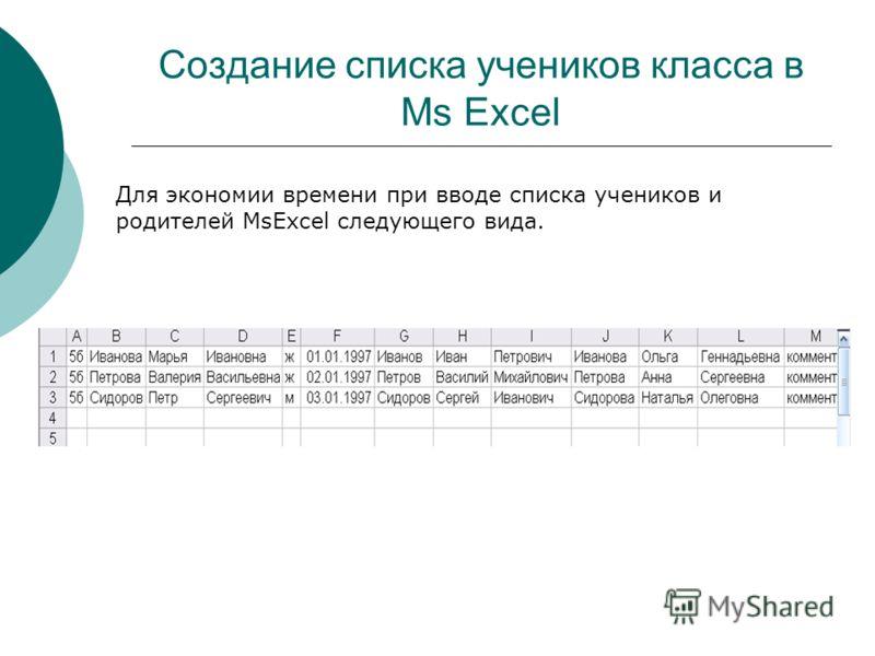Создание списка учеников класса в Ms Excel Для экономии времени при вводе списка учеников и родителей MsExcel следующего вида.