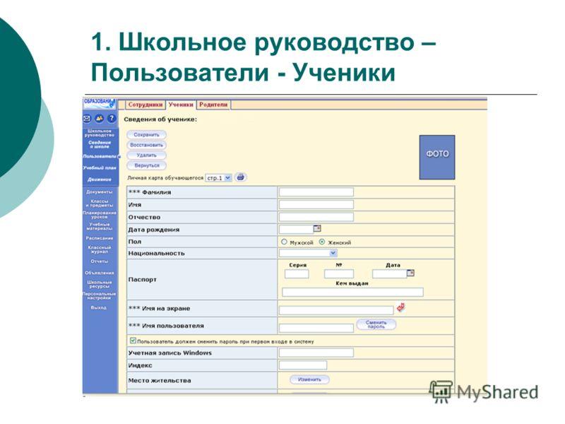 1. Школьное руководство – Пользователи - Ученики