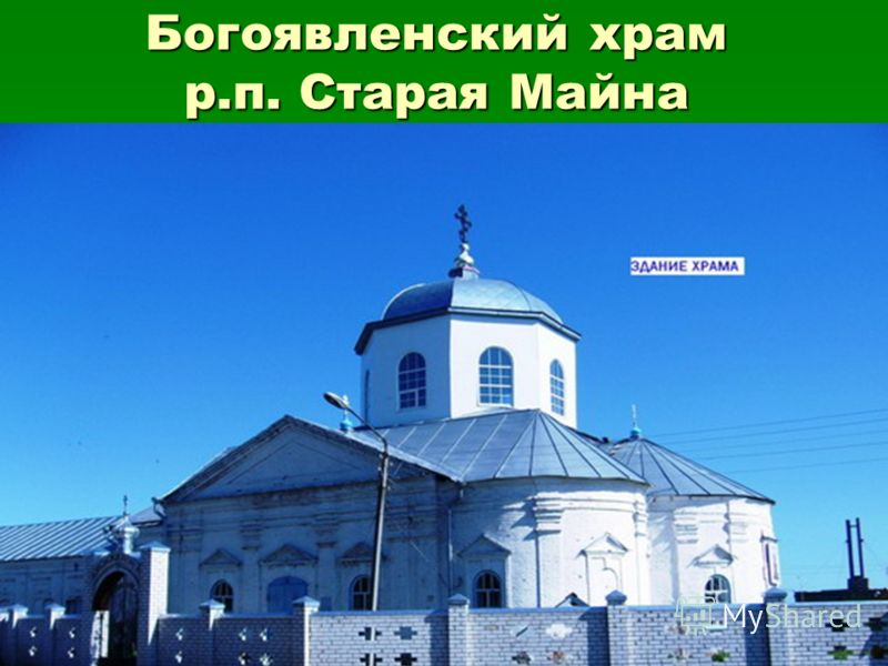 Богоявленский храм р.п. Старая Майна