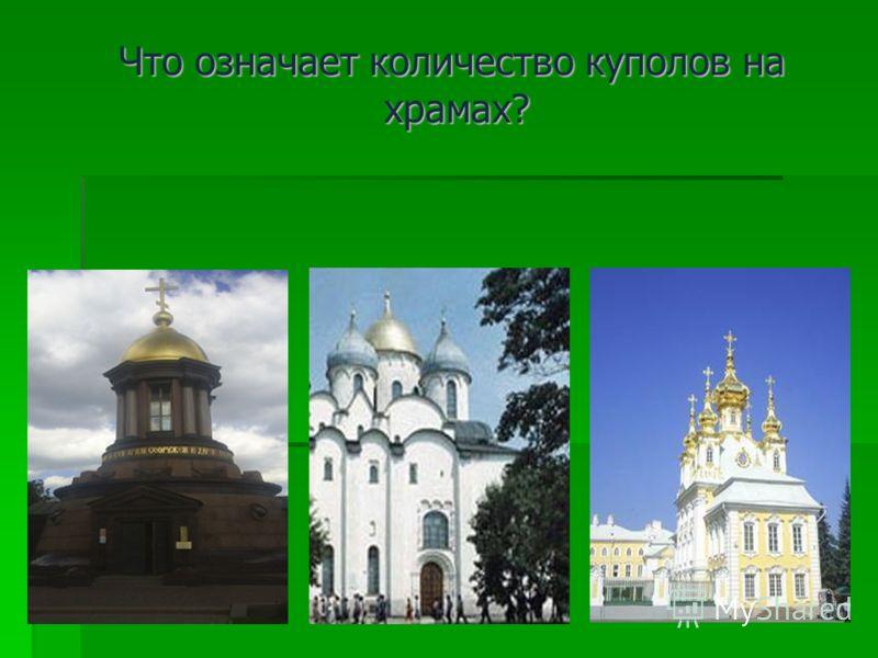 Что означает количество куполов на храмах? Что означает количество куполов на храмах?