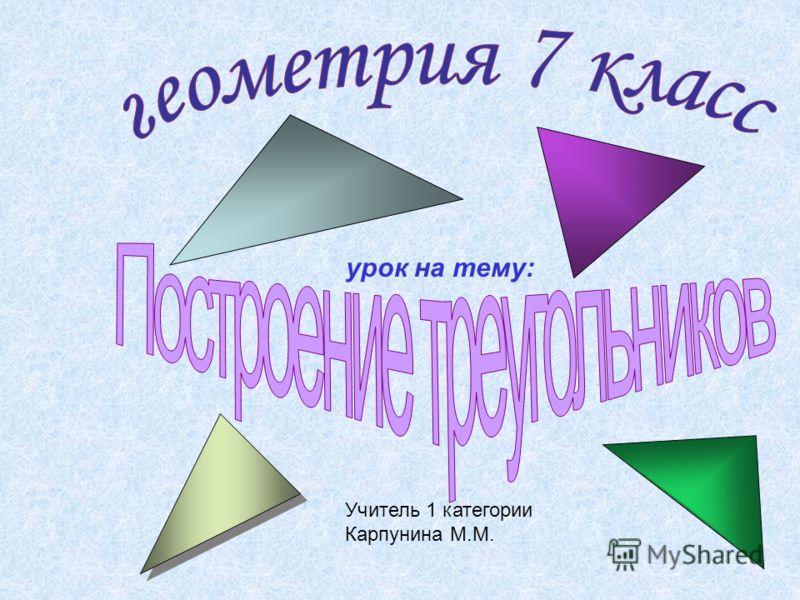 урок на тему: Учитель 1 категории Карпунина М.М.