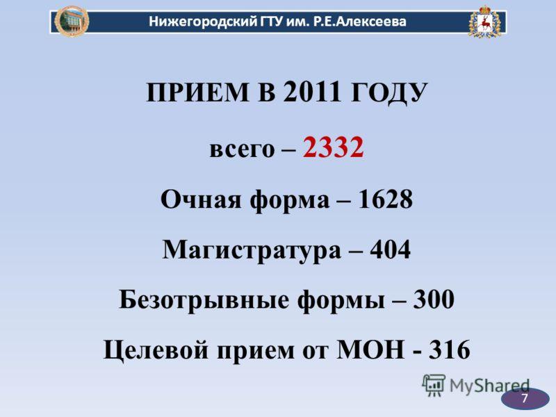 7 ПРИЕМ В 2011 ГОДУ всего – 2332 Очная форма – 1628 Магистратура – 404 Безотрывные формы – 300 Целевой прием от МОН - 316