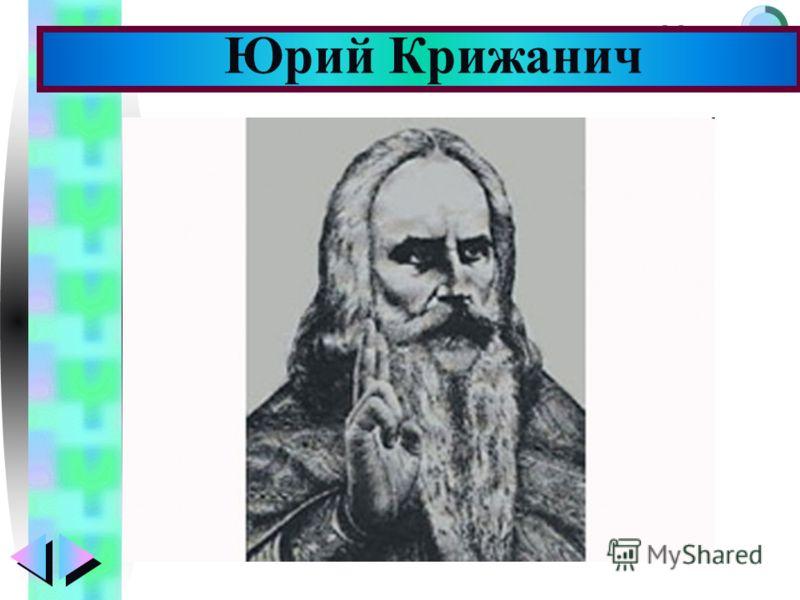 Меню Юрий Крижанич