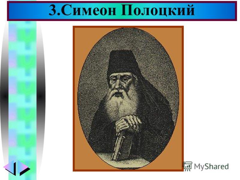 Меню 3.Симеон Полоцкий
