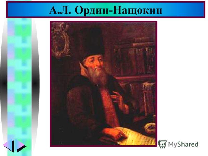 Меню А.Л. Ордин-Нащокин