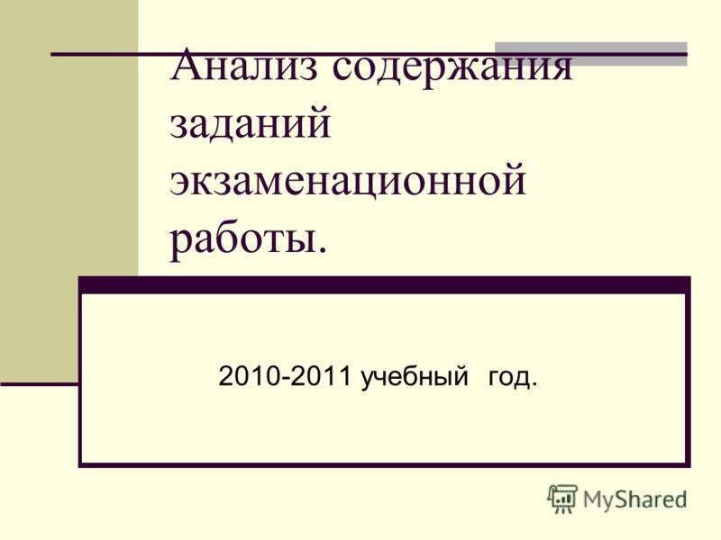 Анализ содержания заданий экзаменационной работы. 2010-2011 учебный год.