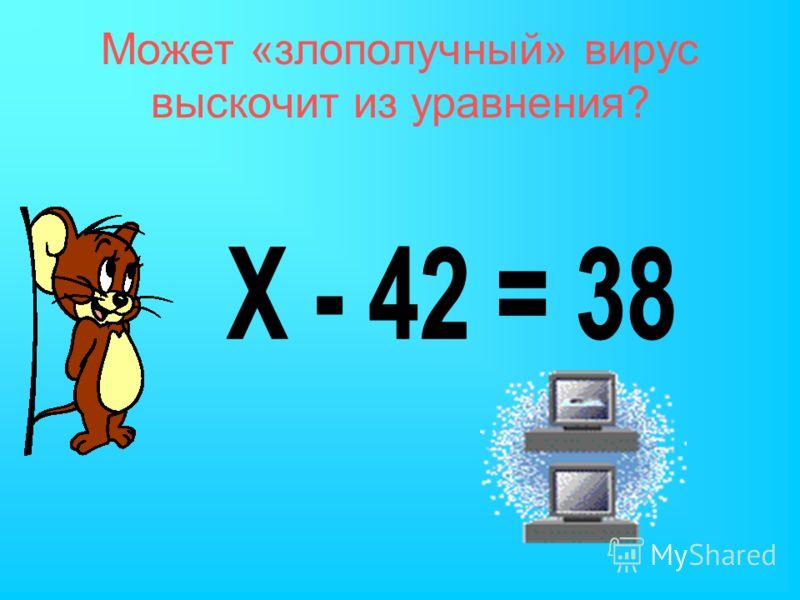 Может «злополучный» вирус выскочит из уравнения?