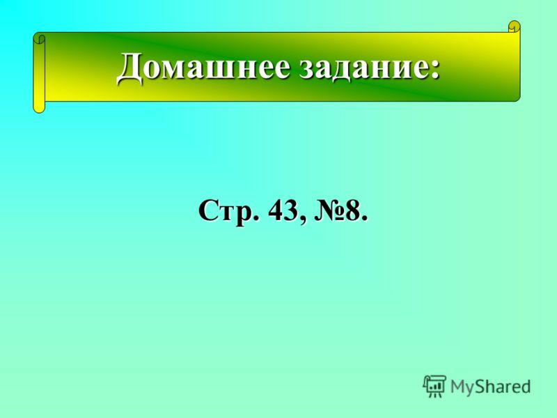 Домашнее задание: Стр. 43, 8.