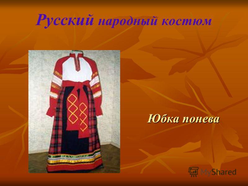 Русский народный костюм Юбка понева