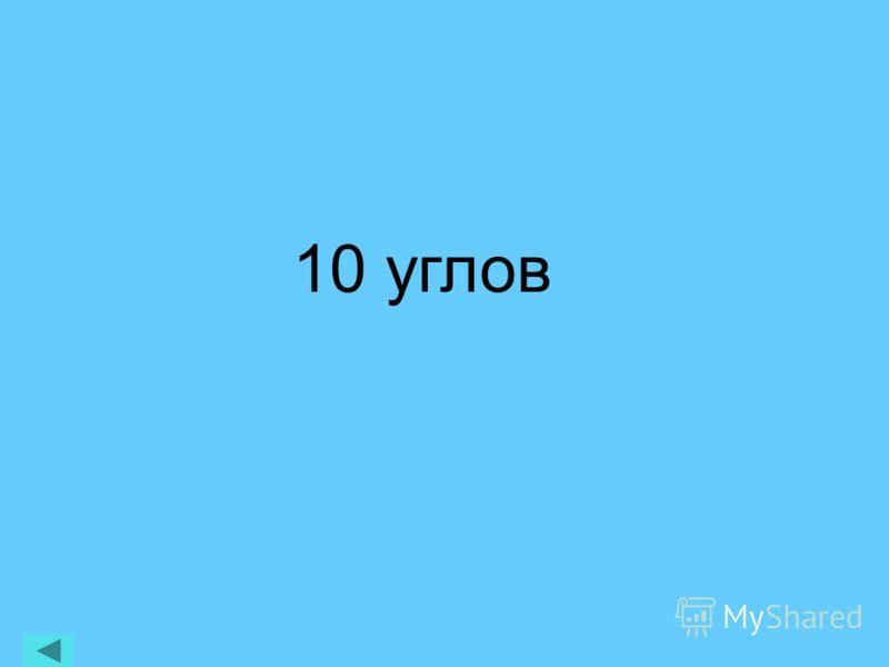 10 углов