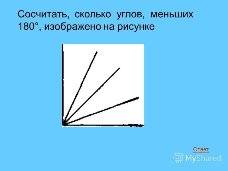 Сосчитать, сколько углов, меньших 180°, изображено на рисунке Ответ