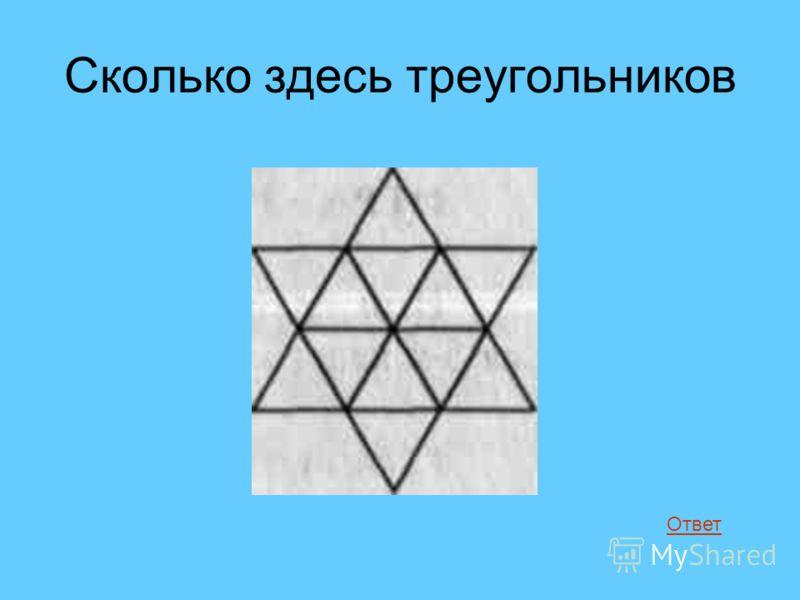 Сколько здесь треугольников Ответ