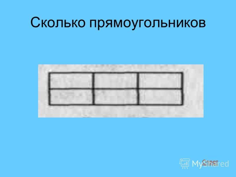 Сколько прямоугольников Ответ