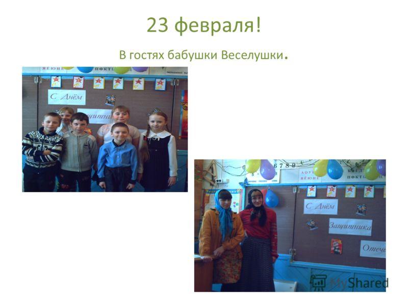 23 февраля! В гостях бабушки Веселушки.