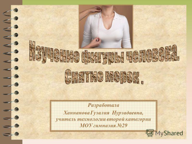 Разработала Ханнанова Гузалия Нурзадаевна, учитель технологии второй категории МОУ гимназия 29