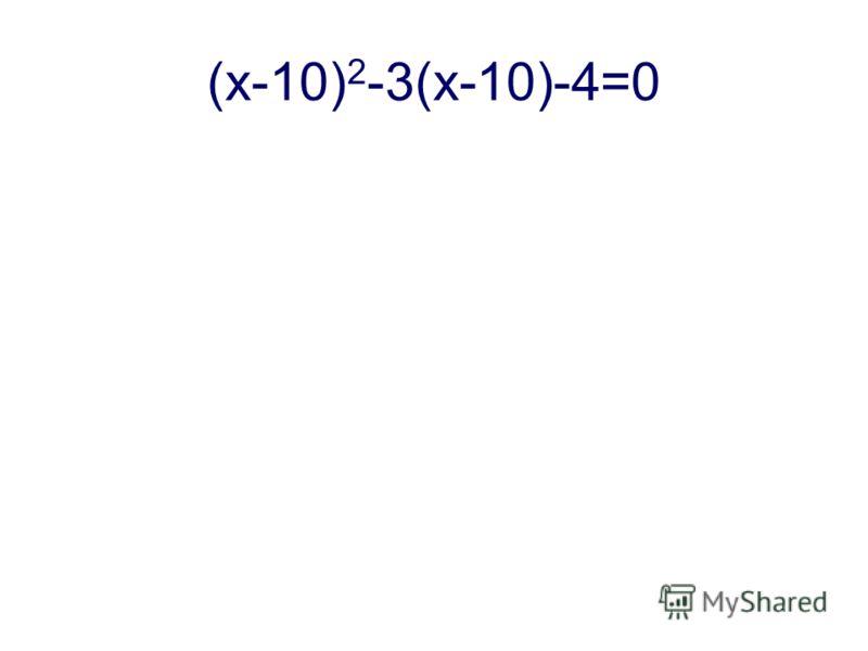 (х-10) 2 -3(х-10)-4=0