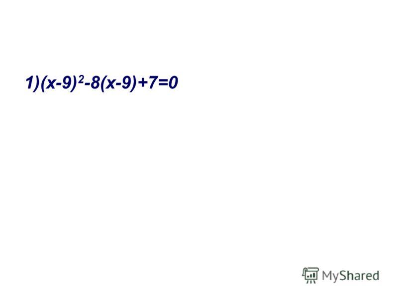 1)(х-9) 2 -8(х-9)+7=0
