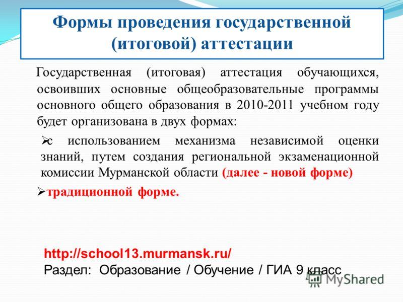 Формы проведения государственной (итоговой) аттестации Государственная (итоговая) аттестация обучающихся, освоивших основные общеобразовательные программы основного общего образования в 2010-2011 учебном году будет организована в двух формах: с испол
